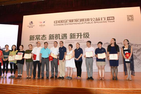 筑梦之旅公益基金捐助者颁发证书(图片来源:新浪财经)